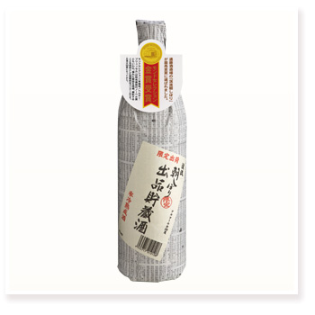 朝しぼり 出品貯蔵酒 900ml