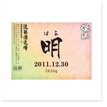 渓流純米吟醸黒ラベル720ml×2本 名入れラベル木箱入り【誕生日祝いオリジナル名入れラベル01】
