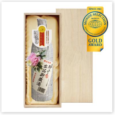 朝しぼり出品貯蔵酒 900ml アートフラワー付ギフト〈高級木箱名入れ刻印入り〉