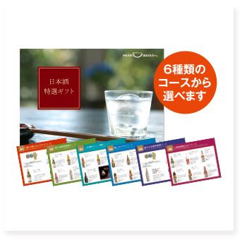 日本酒カタログギフト【15,000円コース】