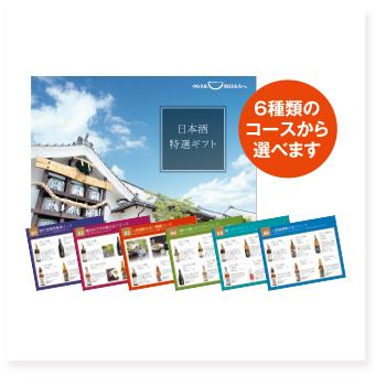 日本酒カタログギフト【30,000円コース】