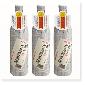 朝しぼり 出品貯蔵酒 900ml×3本セット