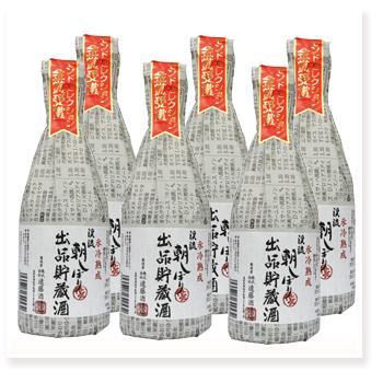 朝しぼり 出品貯蔵酒 300ml×6本セット