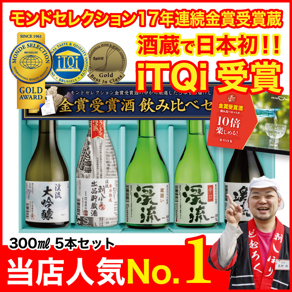 モンドセレクション 金賞受賞酒飲み比べセット