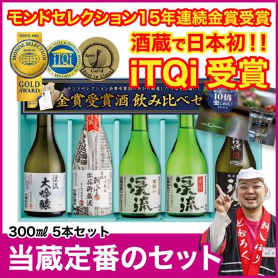 モンドセレクション15年連続金賞